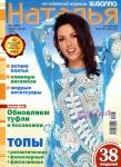 thumbs nat 412 Журнал по вязанию Наталья № 4 ( июль   август ) 2012