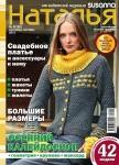 thumbs nataliya052012 Журнал по вязанию Наталья № 5 (июль август) 2012