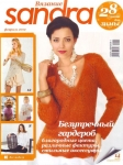 thumbs san 2 12 Журнал Sandra (вязание) № 2 2012