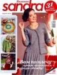 thumbs san 4 12 Журнал по вязанию Sandra № 4 2012
