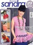 thumbs san 612 Журнал по вязанию Sandra № 6 2012