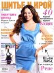 thumbs shik 1012 Журнал Шитье и крой (ШиК) № 10 2012