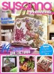 thumbs suruk 512 Журнал Susanna рукоделие № 5 2012