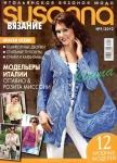 thumbs sus912 Журнал Susanna вязание № 9 2012