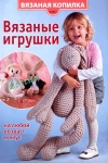 thumbs vaz kop 112 Журнал Вязаная копилка № 1 2012 Вязаные игрушки