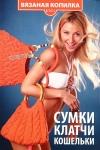 thumbs vaz kop 512 Журнал Вязаная копилка № 5 2012 Сумки, клатчи, кошельки