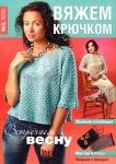 thumbs vazkr 312 Журнал Вяжем крючком № 3 2012