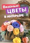thumbs vazkr sp 412 Журнал Вязаный креатив Спецвыпуск № 4 2012 Вязаные цветы в интерьере