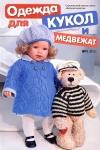 thumbs vazkrea sp 112 Журнал Вязаный креатив. Спецвыпуск № 1 2012 Одежда для кукол и медвежат