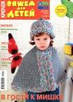 thumbs vdd kr 1111 Журнал Вяжем для детей. Крючок № 11 2011