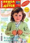 thumbs vdd sp kr 412 Журнал Вяжем для детей Крючок Спецвыпуск № 4 2012