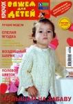 thumbs vdd sp kr 612 Журнал Вяжем для детей Крючок Спецвыпуск № 6 2012