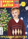 thumbs vddk 1211 Журнал Вяжем для детей. Крючок № 12 2011