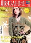 thumbs vdv kr 1211 Журнал Вязание для взрослых. Крючок № 12 2011