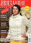 thumbs vdv sp112 sp Журнал Вязание для взрослых. Спицы. Спецвыпуск № 1 2012