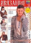 thumbs vdv sp 412 Журнал Вязание для взрослых Спицы № 4 2012