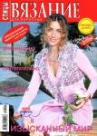 thumbs vdv spec 512 Журнал Вязание для взрослых Спицы Спецвыпуск № 5 2012