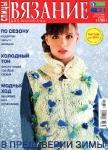 thumbs vdv spic 1111 Журнал Вязание для взрослых. Спицы № 11 2011