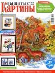 thumbs vishkar 1012 Журнал Вышитые картины № 10 2012