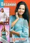 thumbs vmp 1712 Журнал Вязание модно и просто № 17 2012