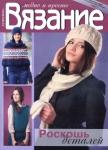 thumbs vmp 212 Журнал Вязание модно и просто № 2 (132) 2012