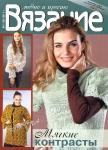 thumbs vmp 2411 Журнал  Вязание модно и просто № 24 (128) 2011