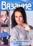 thumbs vmp 2511 Журнал Вязание модно и просто № 25 (129) 2011