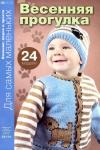 thumbs vmp mal 412 Журнал Вязание модно и просто. Для самых маленьких № 4 2012