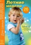 thumbs vmp mal 612 Журнал Вязание модно и просто Для самых маленьких № 6 2012