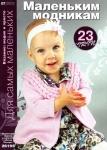 thumbs vmp mal 712 Журнал  Вязание модно и просто Для самых маленьких № 7 2012