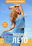 thumbs zav kop 612 Журнал Вязаная копилка № 6 2012 Модное лето