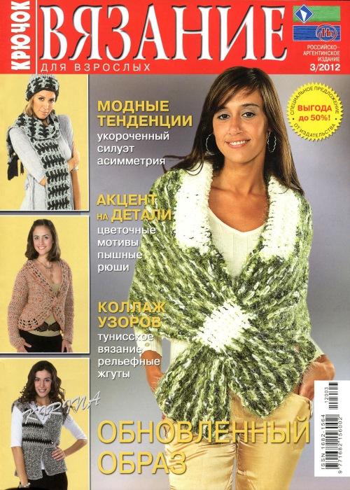 Журнал вязание для взрослых крючком