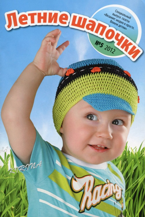 Вязаная одежда для малышей до двух лет