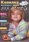 thumbs kop vas id det 2011 01 Журнал Копилка вязаных идей для детей № 1 2011