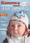 thumbs kop vaz id det 2011 02 Журал Копилка вязаных идей для детей № 2 2011