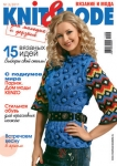 thumbs km 2011 03 Журнал Knit & Mode № 3 2011