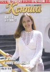 thumbs ksucha 2011 06 Журнал Ксюша. Для тех, кто вяжет №6 2011