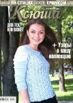 thumbs ksucha 2011 07 0 Журнал Ксюша.  Для тех, кто вяжет № 7 (сентябрь) 2011