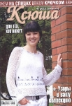 thumbs ksusha 2011 04 Журнал Ксюша. Для тех, кто вяжет №4 2011
