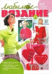 thumbs lubv 2011 02 Журнал Любимое вязание № 2 2011