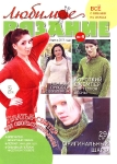 thumbs lubv 2011 04 Журнал Любимое вязание № 4 2011