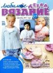 thumbs lub vayz deti 2011 09 Журнал Любимое вязание детям № 9 2011