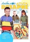 thumbs lub vyaz det 2011 03 Журнал Любимое Вязание Детям №3 2011