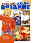 thumbs lyb vyaz 2011 08 Журнал Любимое вязание детям № 8 2011