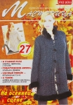 thumbs mas 2011 10 Журнал Мастерица № 10 2011