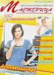 thumbs master 2011 06 Журнал Мастерица № 6 2011