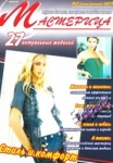 thumbs master 2011 07 Журнал Мастерица №7 2011