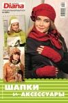 thumbs 01 Журнал Маленькая Diana. Спецвыпуск № 10  2011 Шапки и аксессуары