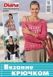 thumbs 1311435215 600 Журнал Маленькая Diana. Спецвыпуск № 8 2011 Вязание крючком