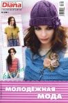 thumbs mdiana sp 2011 04 Журнал Маленькая Diana. Спецвыпуск № 4 2011 Молодежная мода